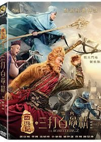 合友唱片 面交 自取 西遊記之孫悟空三打白骨精 DVD The monkey king 2