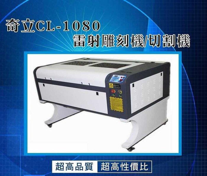 CL-1080A80W 高配型 雷射雕刻機.木板.亞克力.雷射雕刻切割機+冷水機訂金