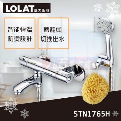 含稅 羅力LOLAT 智能恆溫 STN1765H 智能恆溫 一指切換出水 防燙設計 水龍頭 洗澡龍頭 沐浴 『九五居家』