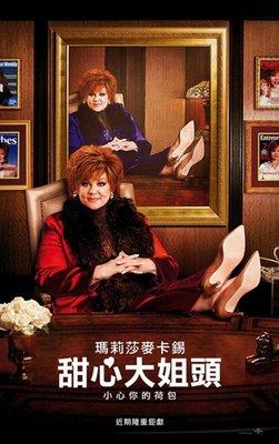 【藍光電影】老板/惡魔波士 甜心大姐頭 The Boss (2016) 95-005