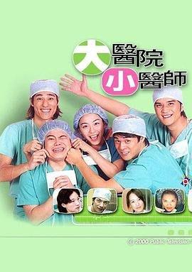 《大醫院小醫師》藍正龍 / 江祖平 / 馬志翔 / 竇智孔 DVD