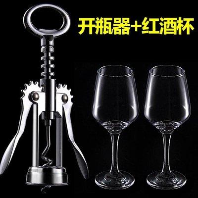 開瓶器 多功能家用葡萄酒開瓶器 紅酒起子啟瓶器開酒器   全館免運