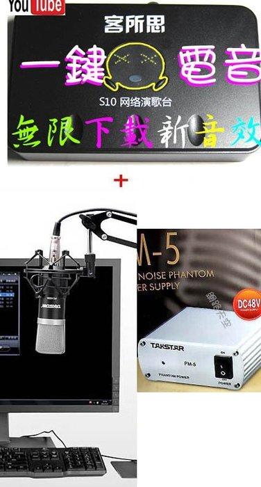 一鍵電音第14號之18: S10+ pck 500+ NB35+48V幻象電源+雙層防噴網+2條卡農線送166音效補件