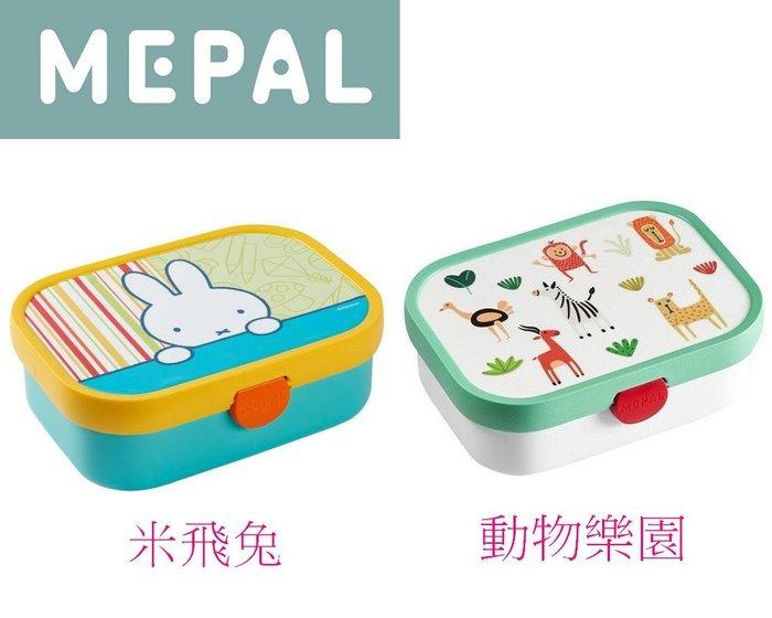 荷蘭  Mepal 17.8 x 13.2 x 6.1cm 方形餐盒 便當盒 飯盒 餐盒 兒童便當盒