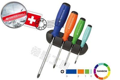 *希達工具* 瑞士 PB SWISS TOOLS 4支組 十字起子 螺絲起子 PB 8242 RB