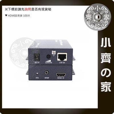 HDMI 訊號延長器 放大器 傳輸達 100米 1080P 工程級 Cat 5e/6單網路線 RJ45 小齊的家
