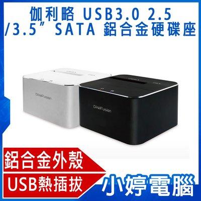 """【小婷電腦*外接硬碟】全新 伽利略 RHU10MB USB3.0 2.5/3.5""""SATA 鋁合金硬碟座"""