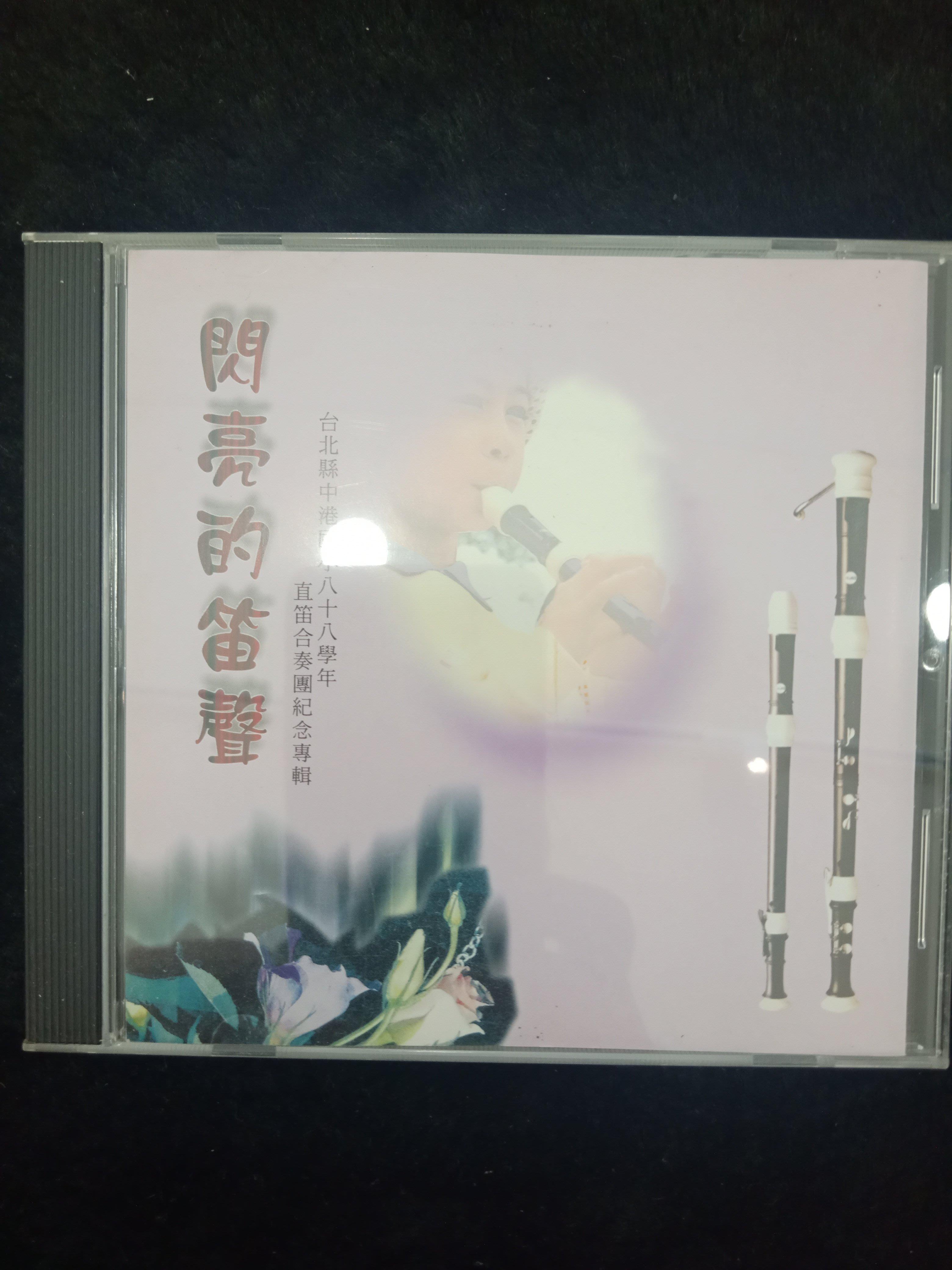 閃亮的笛聲 - 台北縣中港國小八十八學年 直笛合奏團紀念專輯 - 碟片近新 - 101元起標