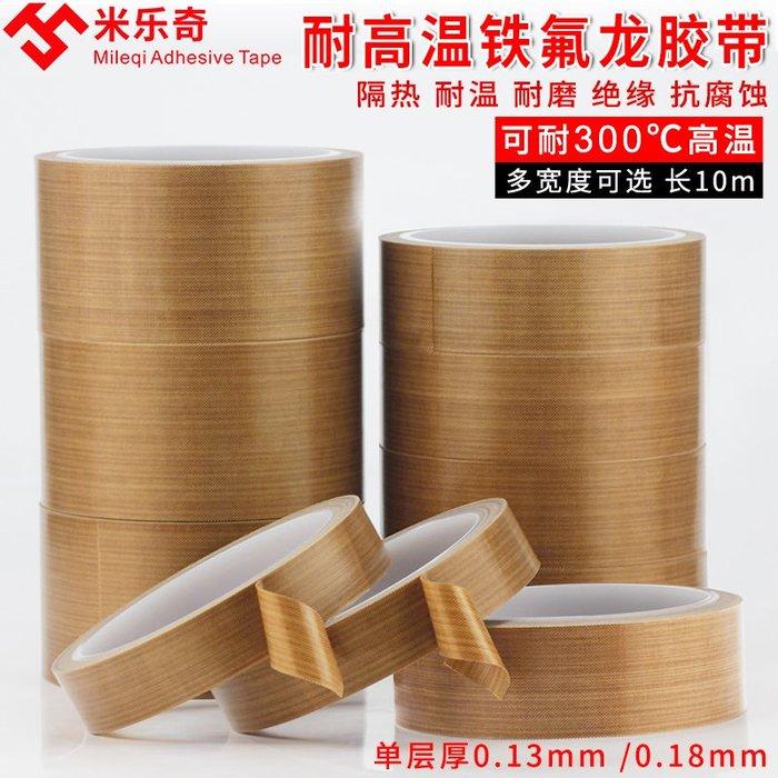 特氟龍耐高溫膠布絕緣耐磨耐熱300度真空封口機鐵氟龍膠帶10米長(規格尺寸不同價格不同)