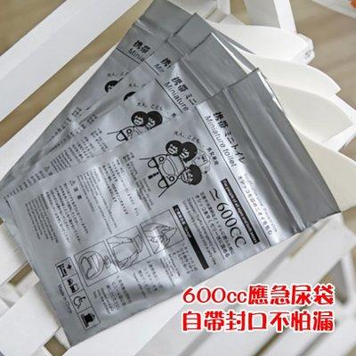 「歐拉亞」現貨 應急尿袋 移動廁所 尿袋 車用尿袋 隨身尿袋 嘔吐袋 露營廁所