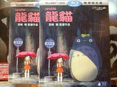 (全新未拆封絕版版本)龍貓 藍光BD+DVD 雙碟限定版(得利公司貨)