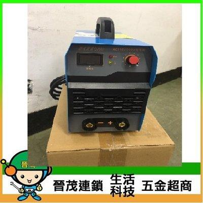 【晉茂五金】直流變頻式電焊機  電壓110/220可用 另有焊道清洗機  請先詢問庫存
