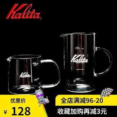 日本進口Kalita Jug手沖咖啡分享壺下壺 耐熱玻璃可愛壺400\/500ml