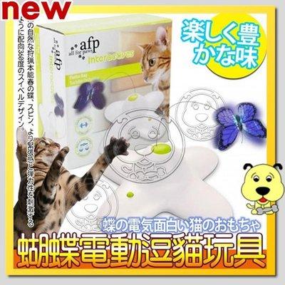【幸福培菓寵物】美國afp》益智360度旋轉閃光蝴蝶電動逗貓玩具 (蝴蝶2隻可替換) 特價599元 新北市