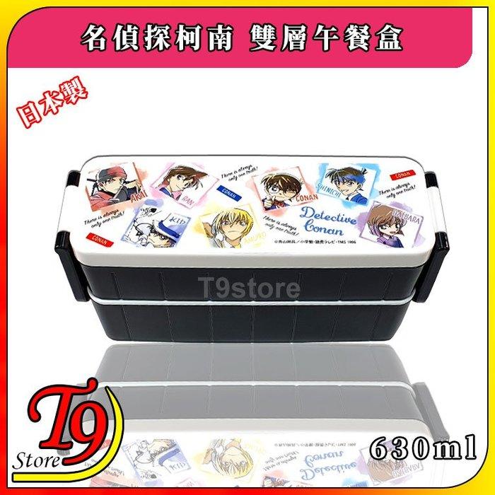 【T9store】日本製 名偵探柯南雙層午餐盒 飯盒 便當盒 (630ml)
