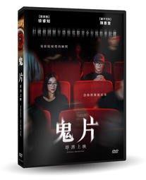 鬼片:即將上映DVD,陳善奎 徐睿知,台灣正版全新108/11/22發行