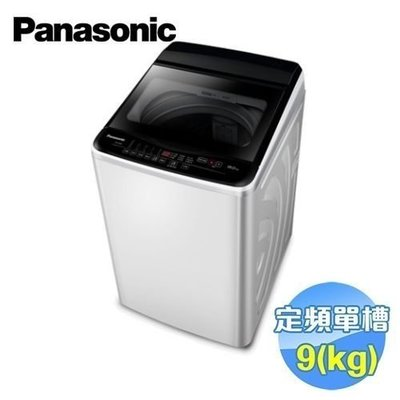AMY家電 Panasonic國際牌 9公斤單槽洗衣機 NA-90EB-W另有LGWT-ID108WG