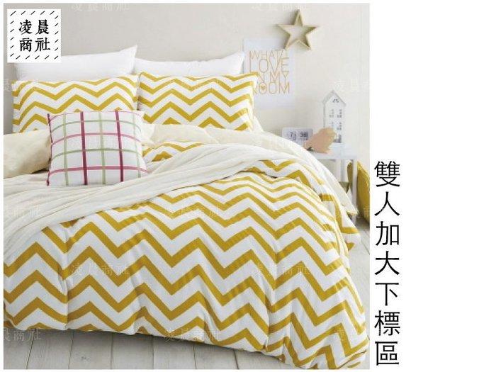 凌晨商社 // 可訂製 簡約 北歐 ig 普普黃色鋸齒幾何  雙人加大床包被套四件組