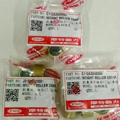 完工價【油品味】原廠 PGO 比雅久 彪琥 TIGRA 125 150 BON G-MAX JBUBU 普利珠