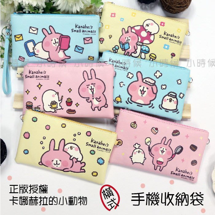 ☆小時候創意屋☆ Kanahei 正版授權 卡娜赫拉 粉紅兔兔 P助 手機包 收納包 化妝包 筆袋 錢包 長夾 手拿包