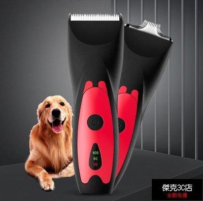 【促銷免運】狗狗剃毛器寵物電推剪泰迪理發自動推子專業推毛器神器剃狗毛腳毛【傑克3C店】