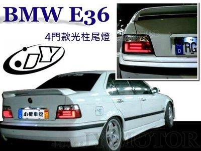 》傑暘國際車身部品《BMW E36 91 92 93 94 95 96 97 98年4門 紅白光柱光條LED 後燈 尾燈