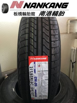 【板橋輪胎館】南港輪胎 CW-20 215/65/16C 載重胎 非R410