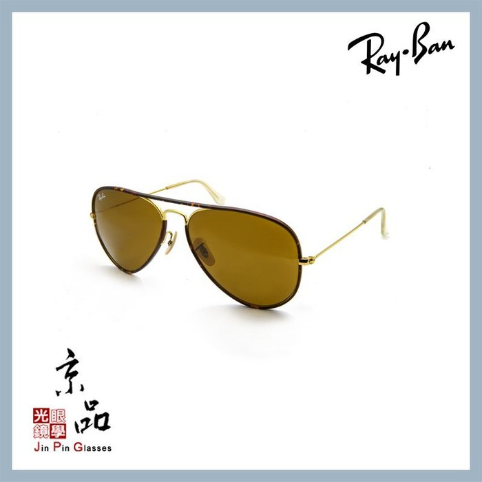【RAYBAN】RB3025JM 001 玳瑁框 茶色片 飛官特別款 雷朋太陽眼鏡 公司貨 JPG 京品眼鏡