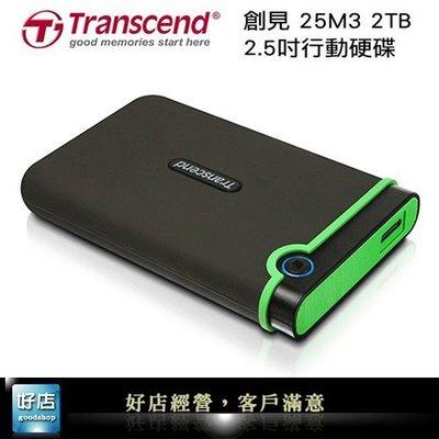【好店】全新 Transcend 創見25M3 2TB 2T 2.5吋 外接式USB3.0 行動硬碟 外接硬碟 隨身硬碟