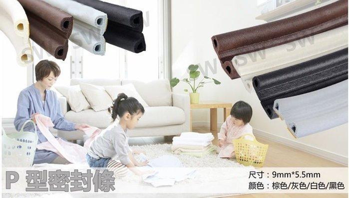 DJ003 P型隔音條 5.5mmX18mm(背膠-單尺售)雙條式防撞條 P型隔音氣密條 p型門縫條 密封條 P型條