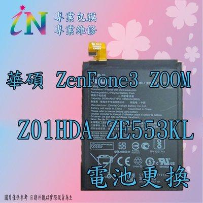 華碩 ASUS ZenFone3 ZOOM Z01HDA ZE553KL 電池老化 續航力差 電池更換 鋰電池 連工帶料
