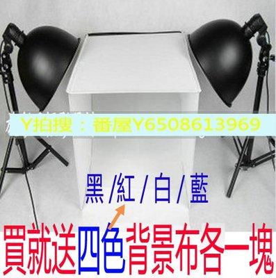 番屋~攝影器材 60CM  燈罩 攝影箱 箱包 鞋子 公仔拍照用 柔光攝影棚套裝 三腳架 攝影燈+送4色背景布 可參考