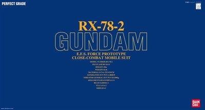 【模型王】現貨 公司貨 代理版 BANDAI 鋼彈 PG 1/60 RX-78-2 GUNDAM 初鋼 初代 鋼彈
