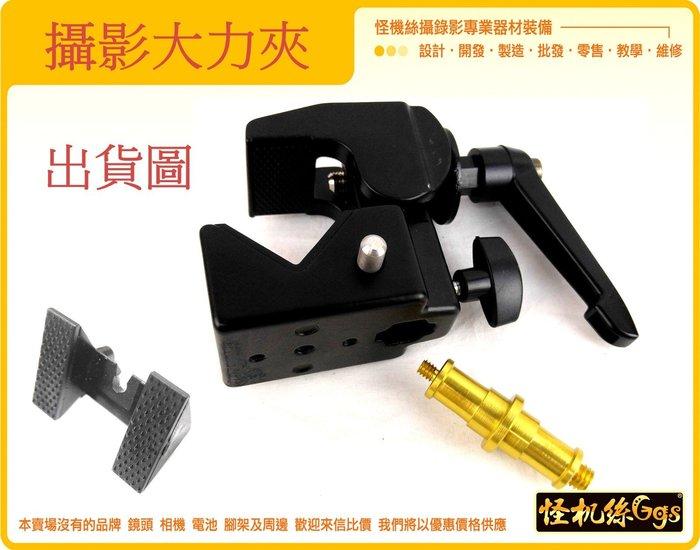 攝影用 蟹鉗 大力夾 攝影夾 閃光燈夾 萬能夾 大力鉗 CL-22