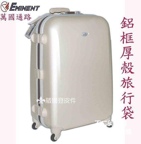 【格倫雅】^EMINEN雅仕25吋高硬度防刮旅行箱【鋁框厚殼】登機箱行李箱第四代25吋