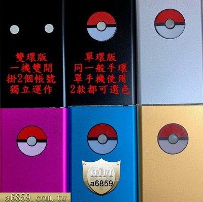 抓寶神器 單環 行動版 Pokemon Go Plus (可挑色)