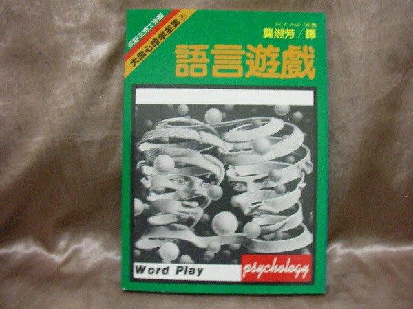 【珍寶二手書齋FA10 】《語言遊戲 》ISBN:9573205696│遠流│龔淑芳譯