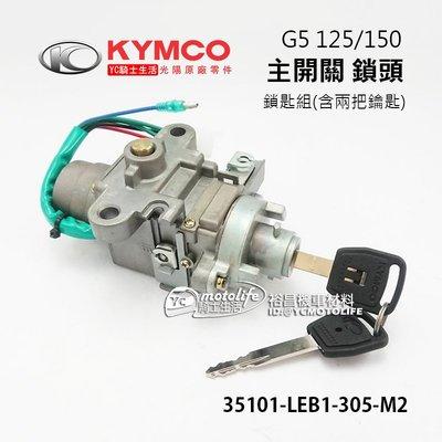 YC騎士生活_KYMCO光陽原廠 主開關 鎖頭 G5 125/150 鎖匙組 電源鎖 35101-LEB1-305-M2