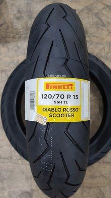 【車輪屋】倍耐力 紅惡魔 ROSSO SCOOTER 120/70-15 鋼絲胎 私訊優惠 歡迎同業配合