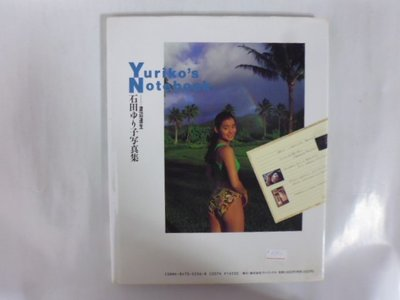 ///李仔糖明星錄*1991年石田百合子寫真Yuriko's Notebook(k526)