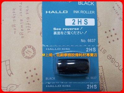 上堤┐標價機原廠墨球 原廠墨輪 HALLO 2HS, 2HGB, 2HSA, 2HSB, 2HGA,商品打標機.標簽機