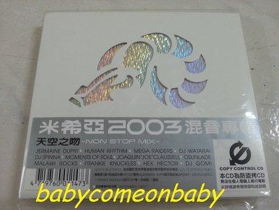 舊CD 日文專輯 MISIA 米希亞 2003 混音專輯 天空之吻 NON STOP MIX (保存良好99%無刮傷