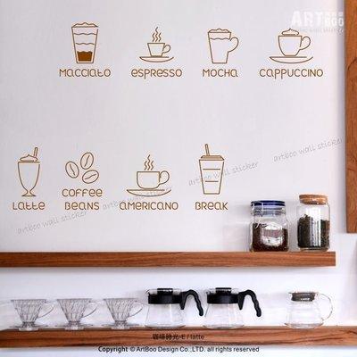 阿布屋壁貼》咖啡時光E-S‧ 窗貼 Latte cafe coffee been 民宿居家套房咖啡廳點綴佈置