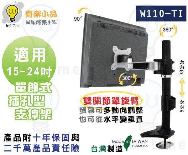 """齊樂台北~單節懸臂""""穿桌型""""螢幕支架(台製/專利)W110Ti-適用15-32吋LED/LCD.可拉伸.轉360度.升降"""