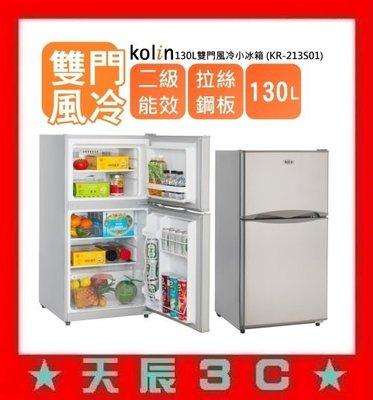 ☆天辰通訊☆中和 申辦 NP跳槽 中華電信 799 搭配 KOLIN 歌林 130L雙門 小冰箱 KR-213S01
