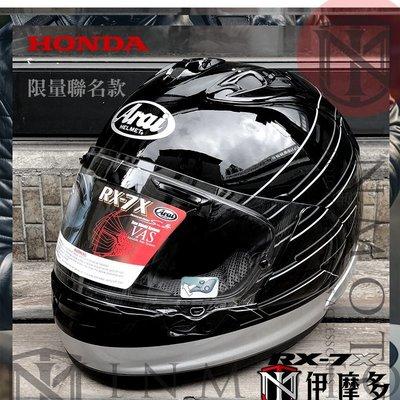 伊摩多※日本 Arai RX-7X 黑銀 本田 HONDA CB 限量聯名款 頂級 全罩式安全帽 SNELL