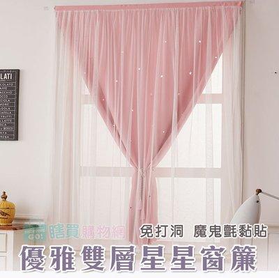 優雅雙層星星魔鬼氈窗簾 遮光窗簾 免打洞 簡易黏貼 租屋 房間(120X150cm)