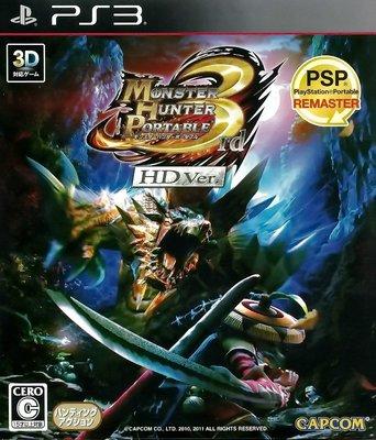 【二手遊戲】PS3 魔物獵人 攜帶版 3RD 高解析度版 MONSTER HUNTER3 MH3 日文版【台中恐龍電玩】