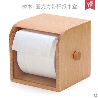 【優上】桌面紙巾盒客廳卷紙筒歐式抽紙盒卷紙盒紙巾筒「櫸木+亞克力帶桿紙巾盒」