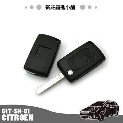 雪鐵龍 CITROEN C2 C3 寶獅 標緻 PEUGEOT 206 307 406 新款側邊摺疊鑰匙外殼 折疊鑰匙 晶片鑰匙